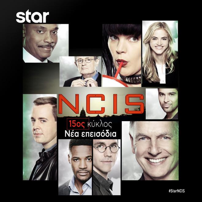 NCIS Ο 15ος κύκλος κάνει πρεμιέρα στο Star!