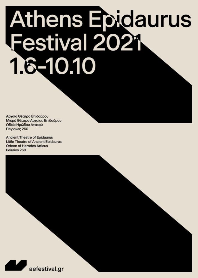 Φεστιβάλ Αθήνας & Επιδαύρου/ παρουσίαση προγράμματος