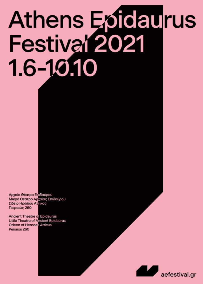 Φεστιβάλ Επιδαύρου: Αρχαίο Θέατρο Επιδαύρου