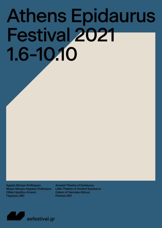 πρόγραμμα Φεστιβάλ Αθηνών & Επιδαύρου