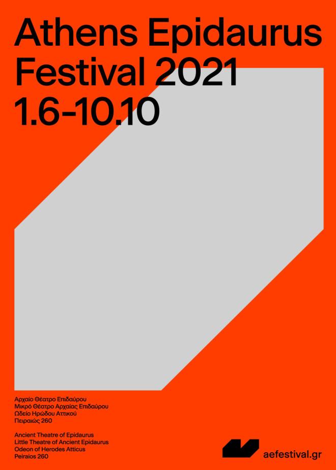 Το Φεστιβάλ Αθήνας& Επιδαύρου ανακοίνωσε το πρόγραμμά του