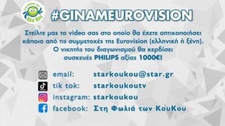 #GINAMEUROVISION Στη Φωλιά των Κου Κου!