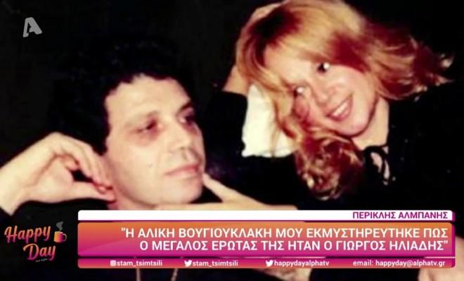 Αλίκη Βουγιουκλάκη Γιώργος Ηλιάδης