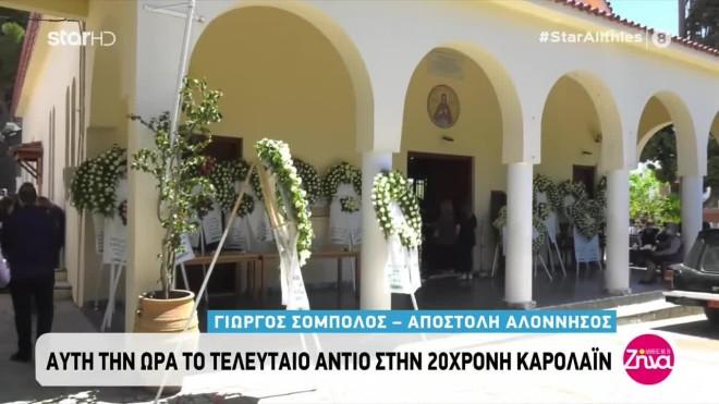 Κηδεία Καρολάιν: Γεμάτη με στεφάνια και λουλούδια η εκκλησία της Αγίας Παρασκευής στην Αλόννησο-εκπομπή «Αλήθειες με τη Ζήνα»