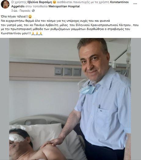 Ο Κωνσταντίνος Αγγελίδης με τον γιατρό του