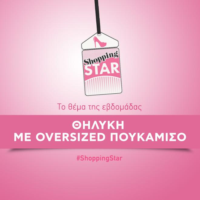 Shopping Star θέμα εβδομάδας