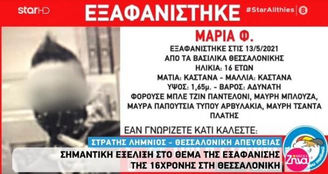 εξαφάνιση Θεσσαλονίκη