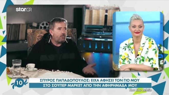 σπύρος παπαδόπουλος σούπερ μάρκετ ξέχασε τον γιο του