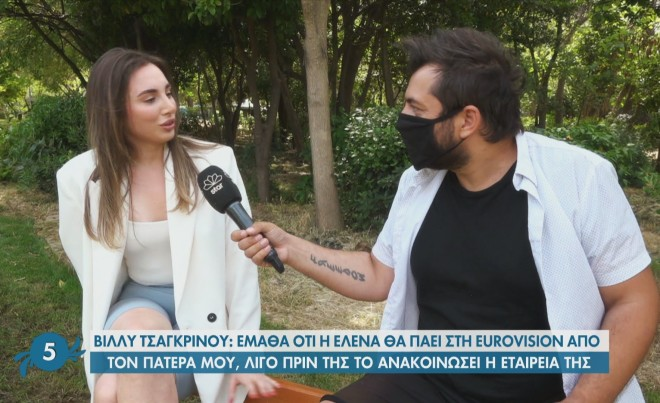 Βίλλυ Τσαγκρινού Αρτ
