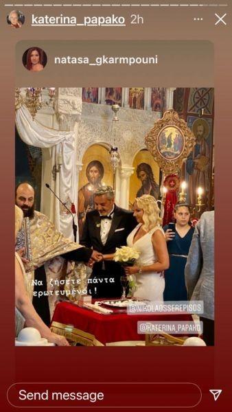 παπακωστοπουλου παντρευτηκε