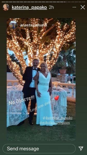 παπακωστοπουλου γαμος
