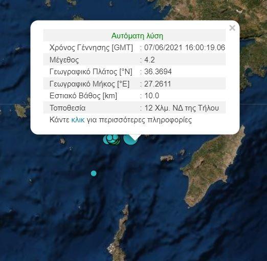 σεισμός τώρα Τήλος