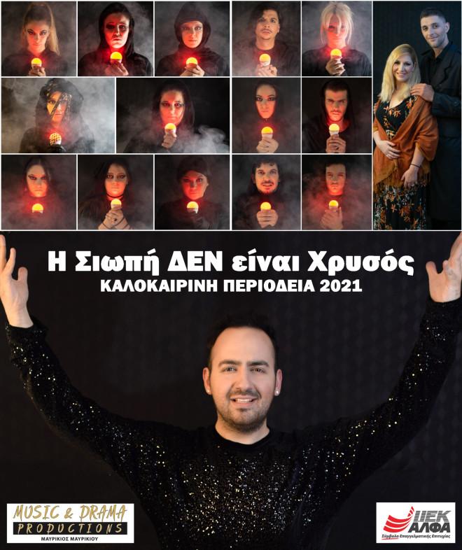 Ο Μαυρίκιος Μαυρικίου με τους υπόλοιπους συντελεστές της παράστασης«Η σιωπή δεν είναι χρυσός»