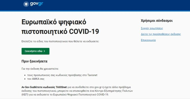 Στοeudcc.gov.gr μπορεί νααποκτήσει ο πολίτης το ευρωπαϊκό πιστοποιητικό