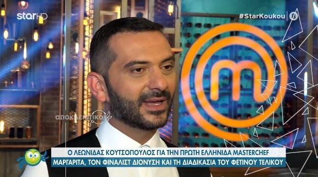Κουτσόπουλος τελικός MasterChef 5