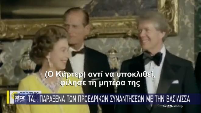 Βασίλισσα Ελισάβετ Τζίμι Κάρτερ