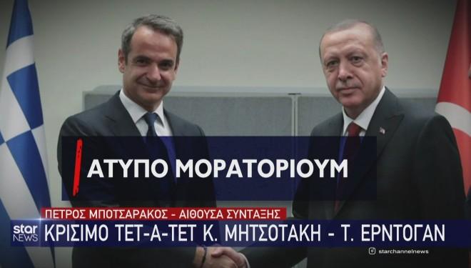 Κυριάκος Μητσοτάκης Ρετζέπ Ταγίπ Ερντογάν
