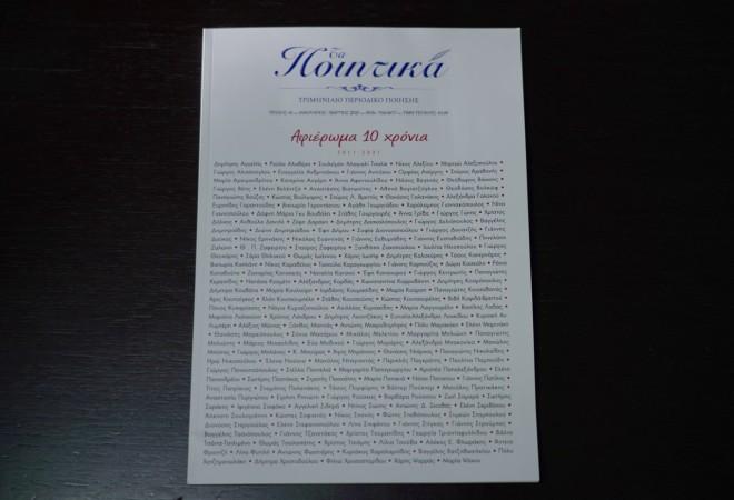«Τα Ποιητικά» Αφιέρωμα 10 Χρόνια 2011-2021
