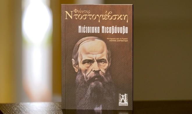 Η Νιέτοτσκα Νιεσβάνοβα είναι η πρώτη απόπειρα του Ντοστογιέβσκη