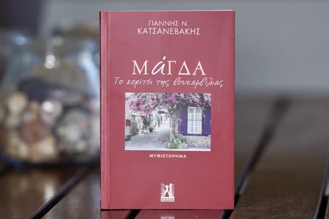 «Μάγδα -Το κορίτσι της βουκαμβίλιας» του Γιάννη Κατσανεβάκη