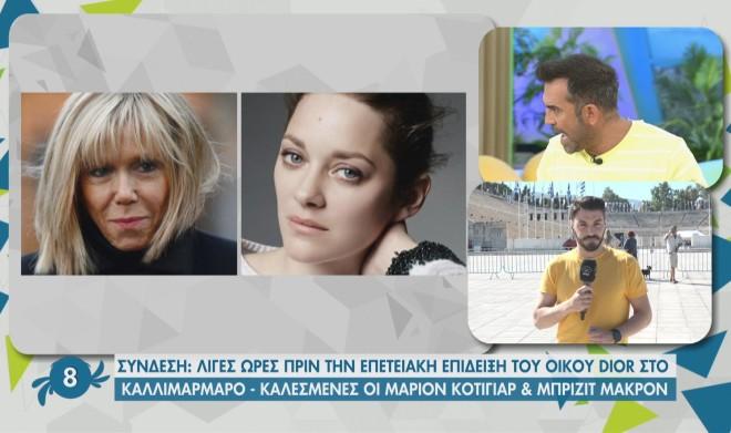 Μπριζίτ Μακρόν Μαριόν Κοτιγιάρ