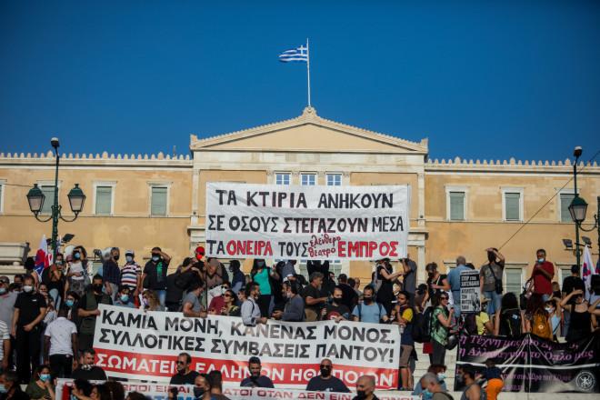 Εικόνα από το απογευματινό συλλαλητήριο στο κέντρο της Αθήνας- Eurokinissi