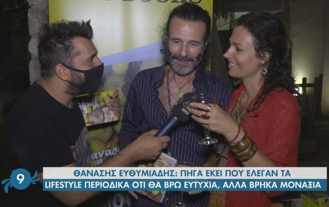Θανάσης Ευθυμιάδης Άννα Ντιμιτρίεβιτς