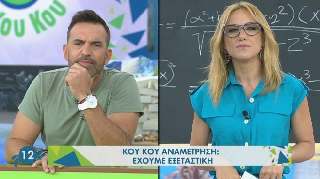 Στέφανος Κωνσταντινίδης Φωτεινή Ψυχίδου