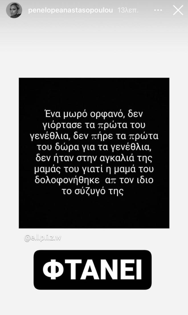 Γλυκά Νερά Πηνελόπη Αναστασοπούλου
