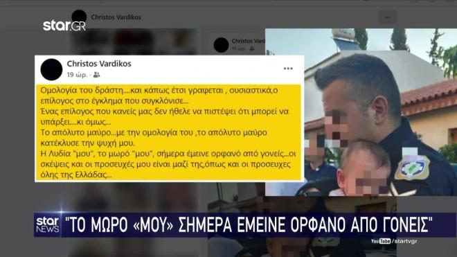 Η συγκινητική ανάρτηση του αστυνομικού για τη μικρή Λυδία- κεντρικό δελτίο ειδήσεων Star