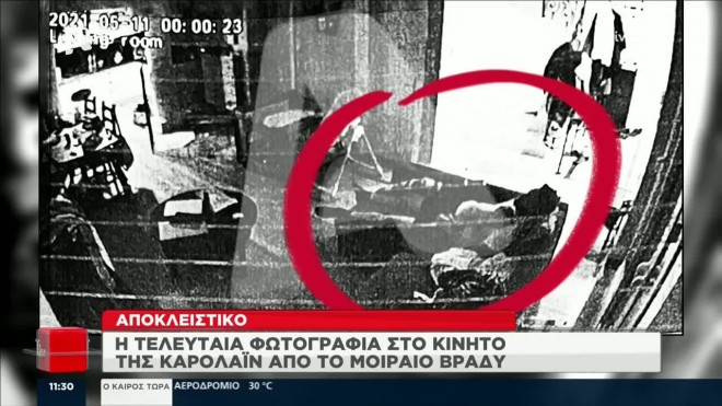 Το screenshot που βρέθηκε στο κινητό της Καρολάιν λίγες ώρες πριν τη δολοφονία της- πηγή«T-live» Alpha