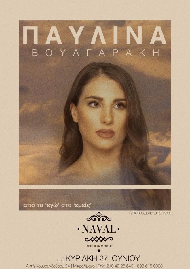 Παυλίνα Βουλγαράκη
