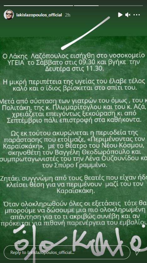 Στο νοσοκομείο ο Λάκης Λαζόπουλος Ακυρώνονται οι παραστάσεις του