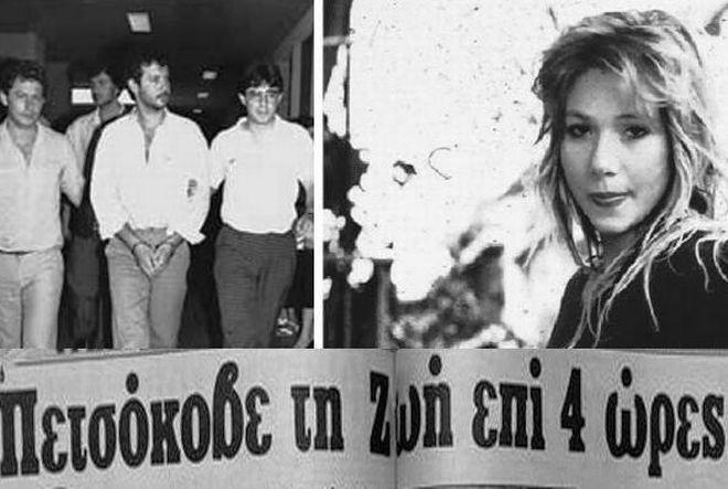 Αριστερά ο Παναγιώτης Φραντζής και δεξίά το θύμα, η 18χρονη Ζωή