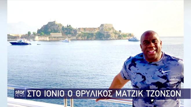 Μάτζικ Τσόνσον Ιόνιο