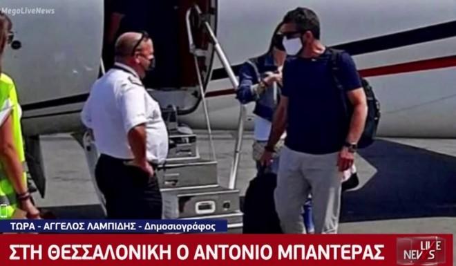 Antonio Banderas Θεσσαλονίκη