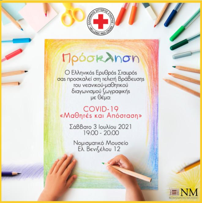 πρόσκληση για τον διαγωνισμό ζωγραφικής του Ερυθρού Σταυρού