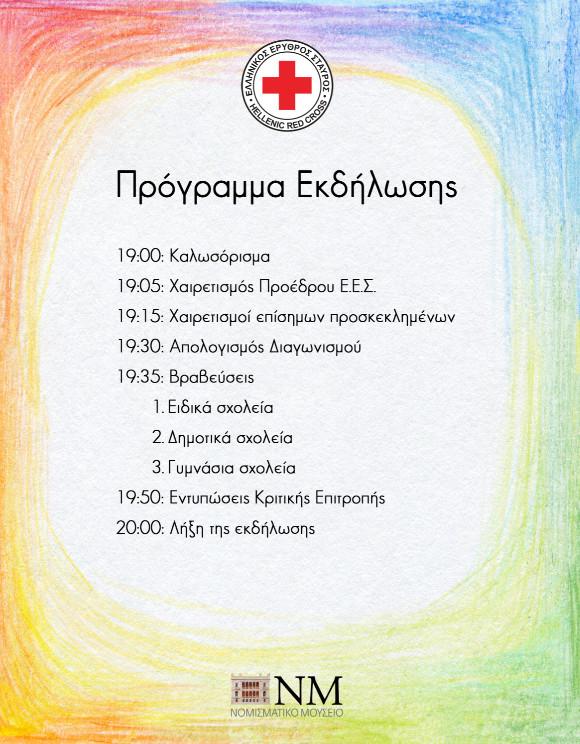 πρόγραμμα εκδήλωσης Ερυθρού Σταυρού