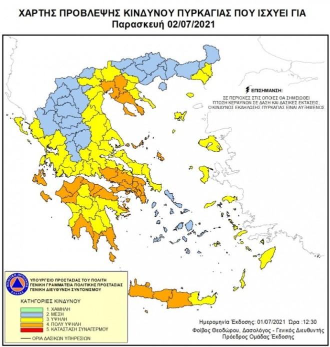 χάρτης πυρκαγιές