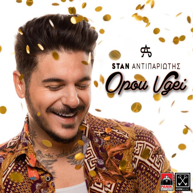 «Όπου Βγει» μας τραγουδά ο Stan Αντιπαριώτης