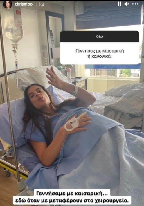 χριστινα μπομπα instagram έγκυος γέννησε δίδυμα μωρά τανιμανίδης