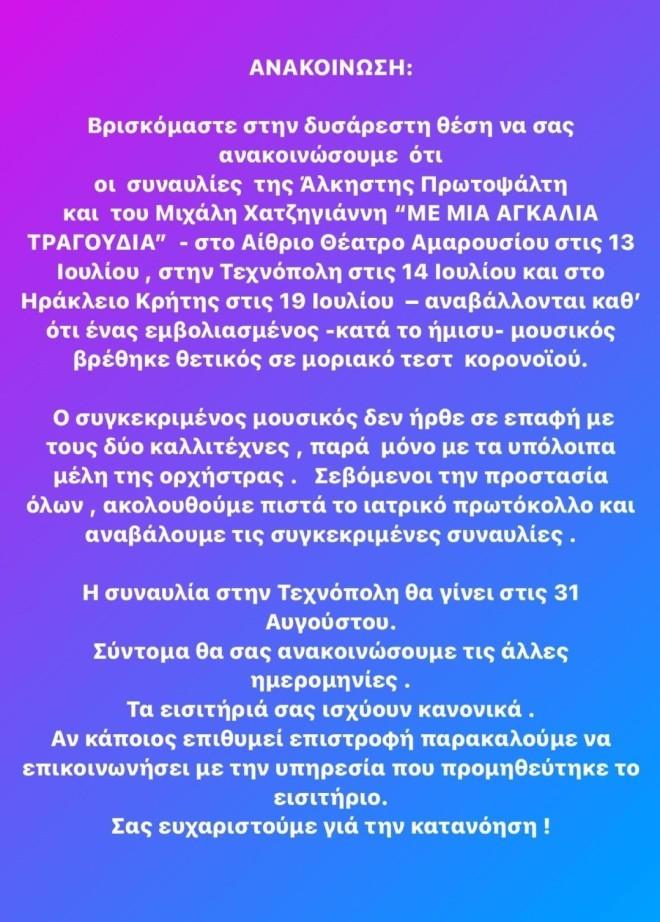 Άλκηστις Πρωτοψάλτη Μιχάλης Χατζηγιάννης Ανακοίνωση