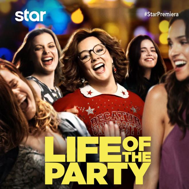 Η ψυχή του πάρτι