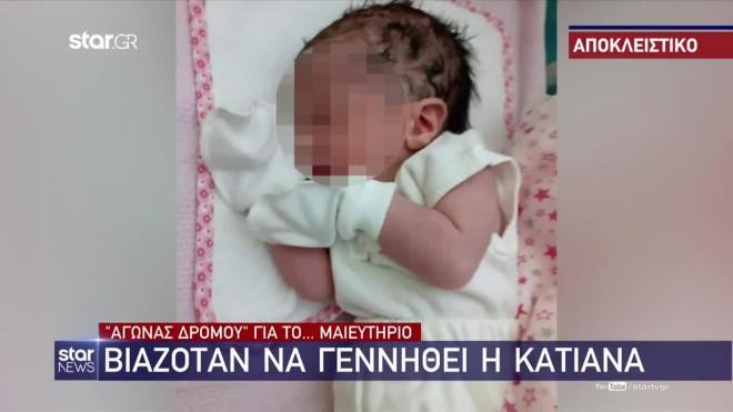Η ανυπόμονη μικρούλα θα πάρει το όνομα Κατιάνα- κεντρικό δελτίο ειδήσεων Star