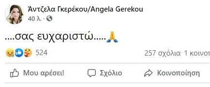 αντζελα γκερεκου τολης βοσκοπουλος