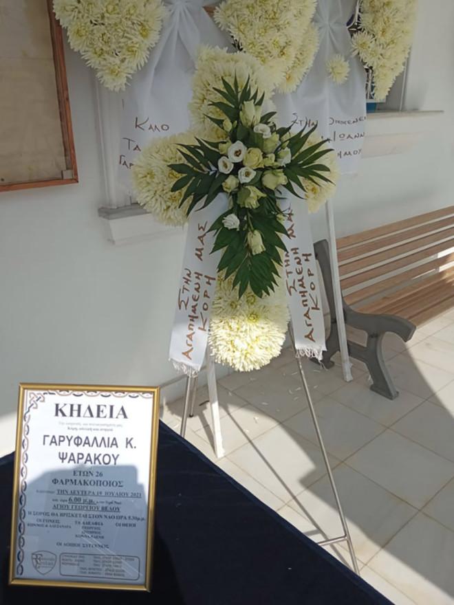κηδεία 26χρονης - έγκλημα Φολέγανδρος
