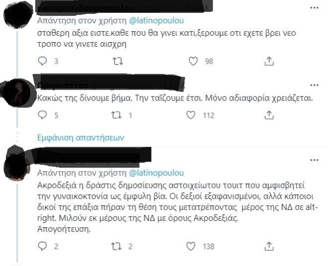 Αφροδίτη Λατινοπούλου - twitter