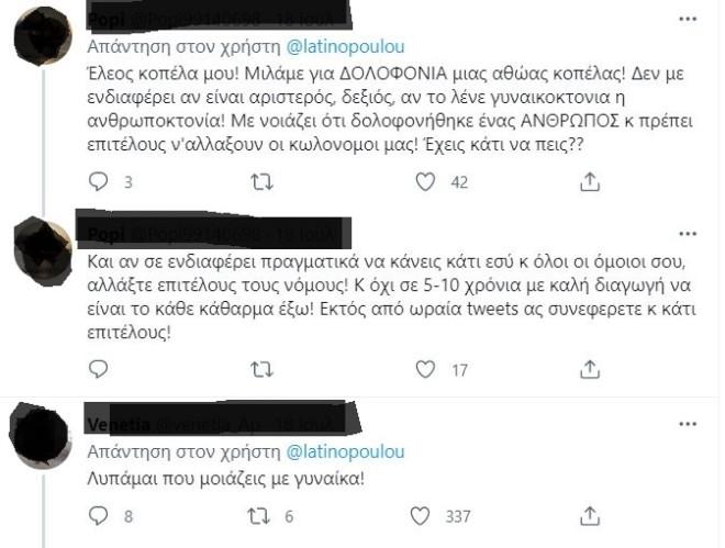Λατινοπούλου twitter