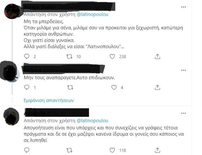 Φολέγανδρος - Λατινοπούλου