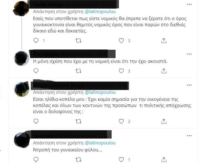 Φολέγανδρος - twitter